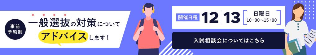 事前予約制入試相談会 12月13日(日)10:00~15:00
