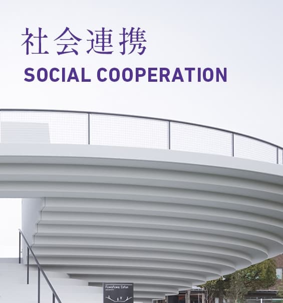 社会連携 SOCIAL COLLABORATION