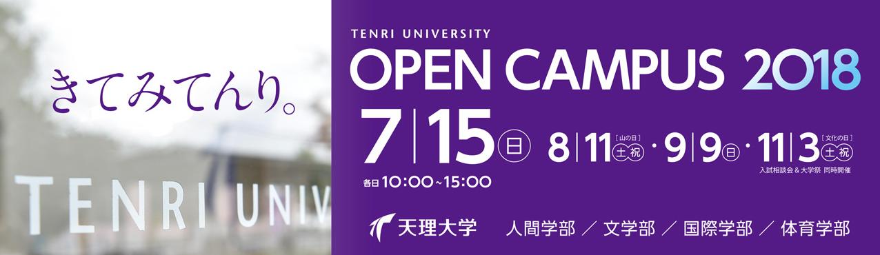 2018夏のオープンキャンパス情報