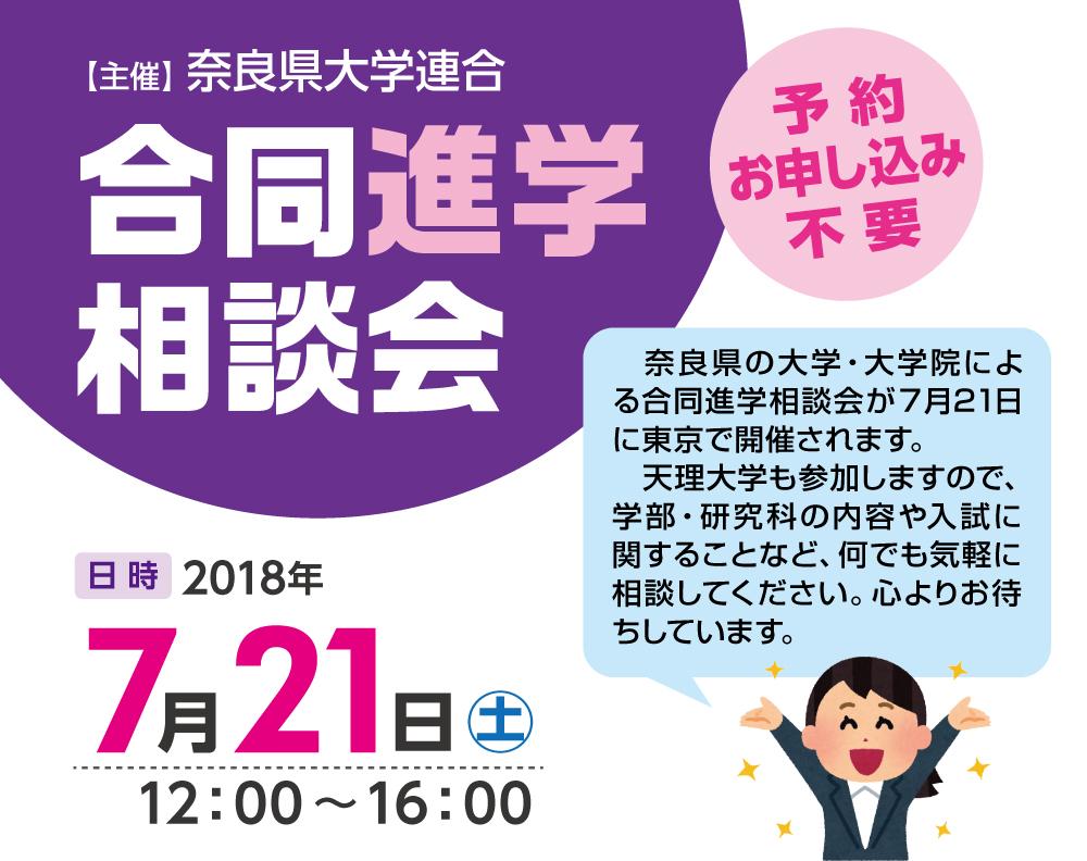 奈良県大学連合 合同進学相談会(東京)