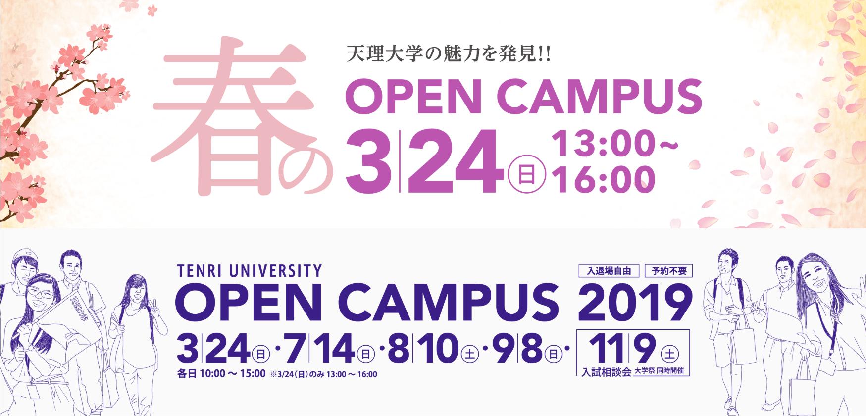 春のOPEN CAMPUS 3/24(日)天理大学の魅力を発見!